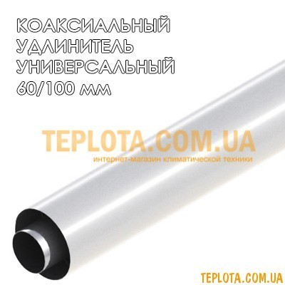 Коаксиальный удлинитель универсальный, длина 1000 мм, диам. 60-100, для большинства турбо котлов