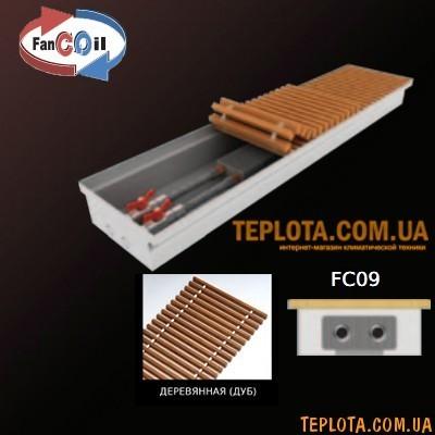 Внутрипольный конвектор FANCOIL FC 09 (длина 1250 мм, один теплообменник, дубовая решетка)
