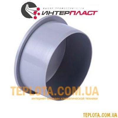 Канализация Интерпласт заглушка 50 мм
