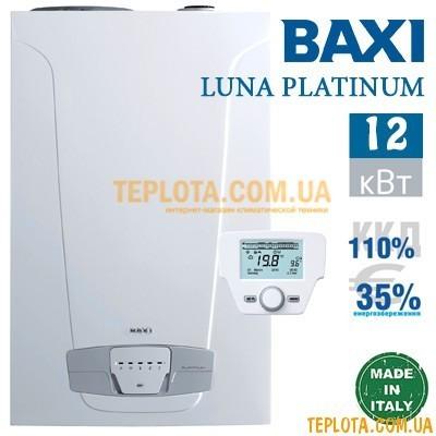 BAXI LUNA PLATINUM 1.12 GA Конденсационный газовый котел
