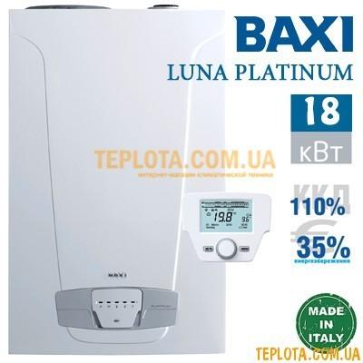 BAXI LUNA PLATINUM 1.18 GA Конденсационный газовый котел