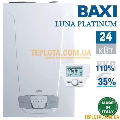 BAXI LUNA PLATINUM 1.24 GA Конденсационный газовый котел