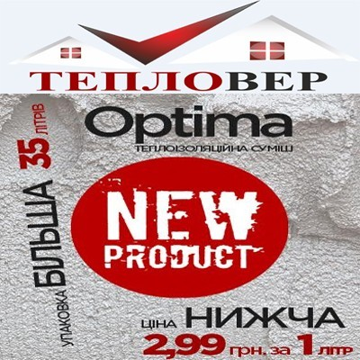 Штукатурка теплоизоляционная Тепловер Optima (35л) НОВИНКА!