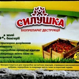 Средство Силушка (для компоста, 20 грамм)