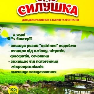 Средство Силушка (для прудов, фонтанов, 50 грамм)