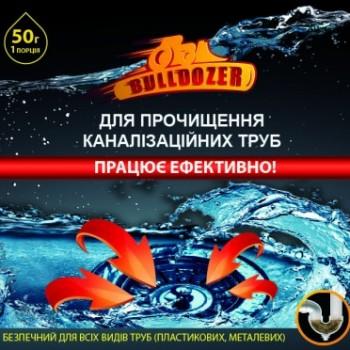 Средство Силушка Бульдозер (для канализации, 50 грамм)