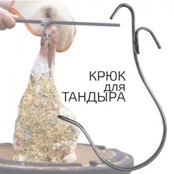 Крюк из нержавеющей стали для тандыра (20 см)