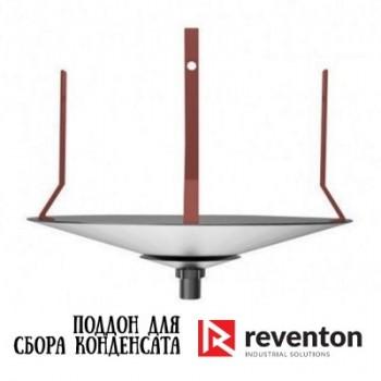 Поддон для отвода конденсата Reventon