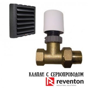 Клапан с сервоприводом Reventon