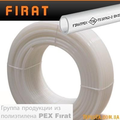 Труба полиэтиленовая для теплого пола FIRAT PE-X b с кислородным барьером (белая, д16мм) цена за 1 м.п.