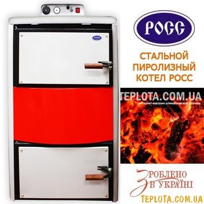 Котел пиролизный РОСС КОТВ - 32-СП (стальной пиролизный котел мощностью 32 кВТ)
