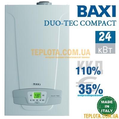 BAXI DUO-TEC COMPACT 24 GA Конденсационный газовый котел