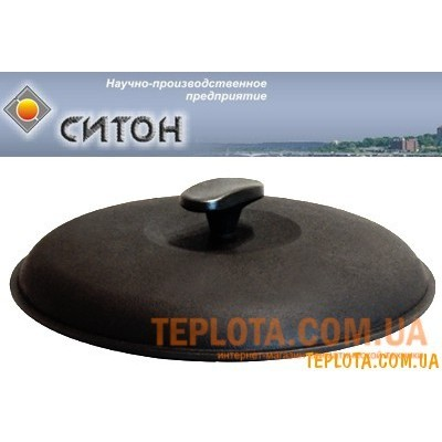 Чугунная крышка к посуде (200 мм, СИТОН - Украина)