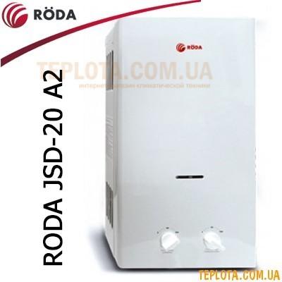 Газовая колонка RODA JSD20-A2 (10л в мин., автомат)
