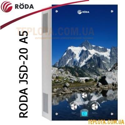 Газовая колонка RODA JSD20-A5 (стекло - картинка *Горы*, 10л в мин., автомат)