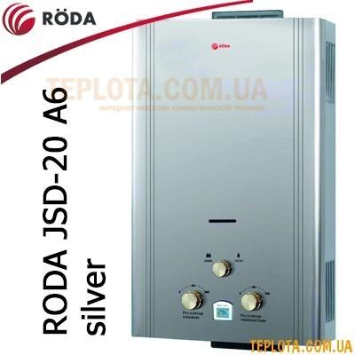 Газовая колонка RODA JSD20-A6 (цвет - серебро, 10л в мин., автомат)