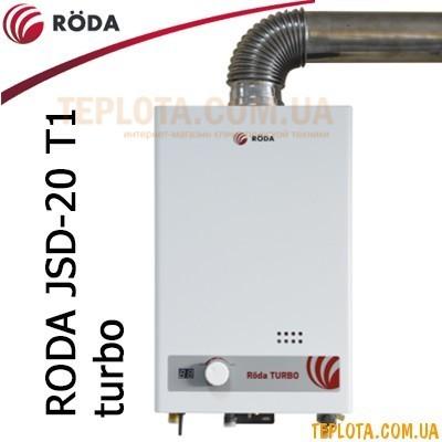 Газовая колонка RODA JSD20-T1 (turbo + труба, антизаморозка)