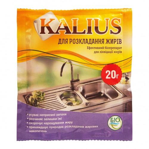 Средство для разложения жиров Kalius, 20 грамм