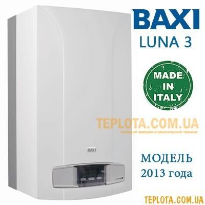 Газовый котел BAXI LUNA 3 1.310 Fi (одноконтурный)