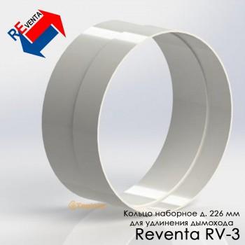 Кольцо удлинительное для вентиляции ReVenta RV-3
