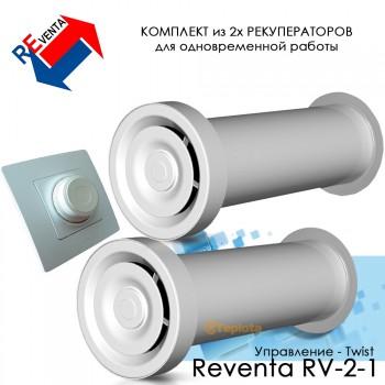 Набор системы вентиляции с рекуператором Reventa RV-2-1+ подарок  Twist управление рекупиратором ReVenta