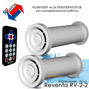Набор системы вентиляции с рекуператором Reventa RV-2-2