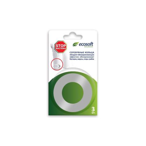 Серебряные кольца Ecosoft (3 штуки)