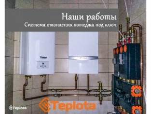 Наши работы — система отопления котеджа под ключ.