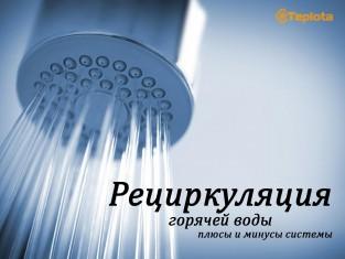 Что такое рециркуляция системы горячего водоснабжения и где ее следует применять.
